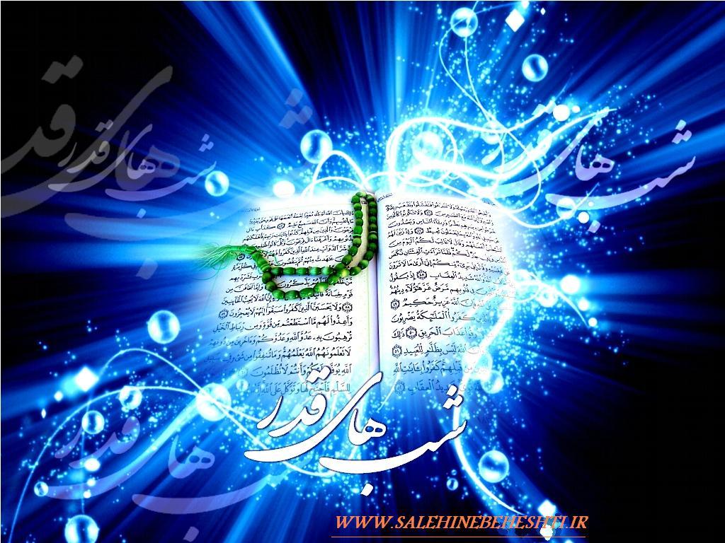 صالحین بهشتی