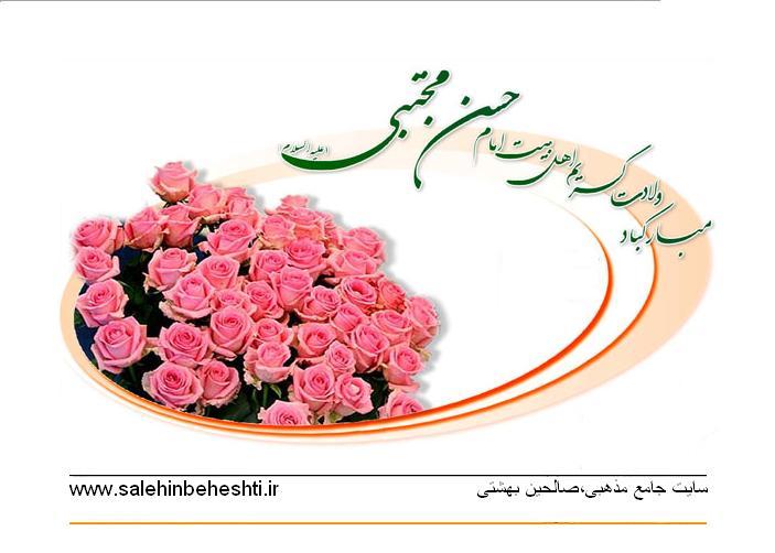 امام حسن مجتبی www.salehinebeheshti.ir